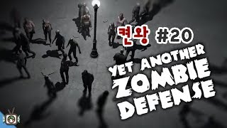 [PD대정령 드디어깼다?!] 170926 어나더 좀비 디펜스 : 4인으로 24스테이지 가기! (Yet Another Zombie Defense HD) -20 '완'