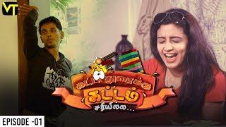 Kattaduraikku Kattam Sari Illa   Episode 1   Fun With Azhagu Poorna   அழகு   Vision Time