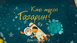 Кто такой Гагарин?