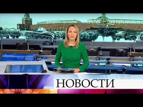 Выпуск новостей в 15:00 от 05.11.2019