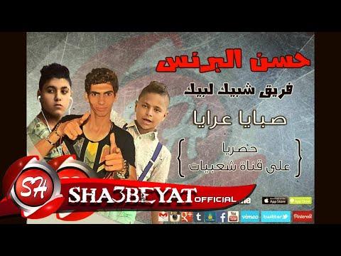 فريق شبيك لبيك - مهرجان صبايا عرايا ( حسن البرنس - ناصر غاندى - فارس حميده )