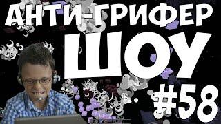 АНТИ-ГРИФЕР ШОУ #58 | ВЗОРВАЛИ ДОМ ГРИФЕРА, ПЛЕВАЛИ НА ПРАВИЛА !