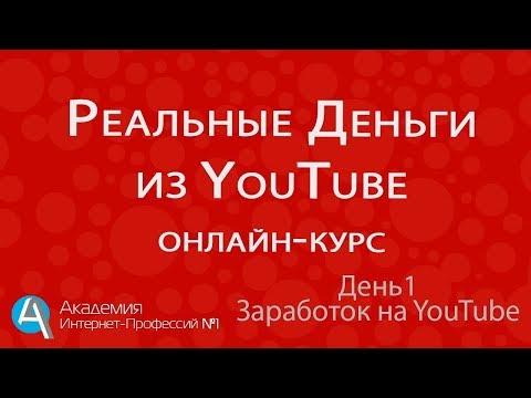 Реальные деньги из youtube (11 поток) 2019