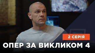 Опер за викликом 4 сезон 2 серія. Чотири черепа