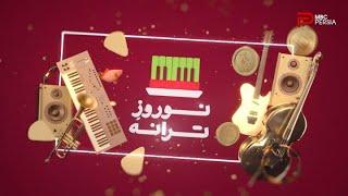 Norouz Taraneh MBC Persia