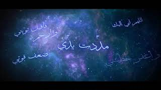 تحميل و مشاهدة Nedaa Shrara - Ilayka Madadtou Yadi [Douaa Maa Nedaa] / نداء شرارة - اليك مددت يدي MP3