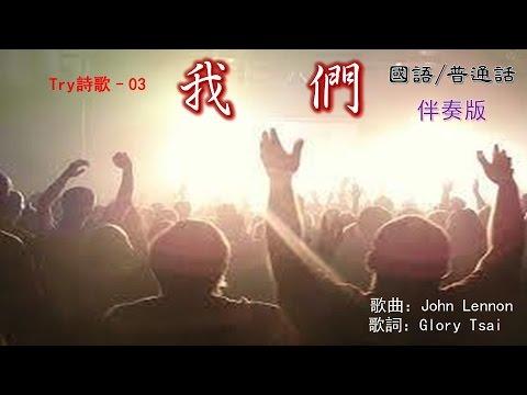 榮耀之聲- -TRY伴唱03我們 伴奏 / 音樂 / 卡拉ok / 伴唱 / karaoke