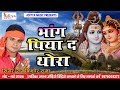 भांग पिसह थोड़ा थोड़ा ||  Bhang Pis Thora Thora || Rajkishor Raja || New Devghar Song B hojpuri 2018