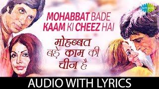 Mohabbat Bade Kaam Ki Cheez with lyrics | मोहब्बत