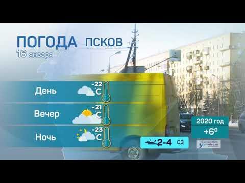 Прогноз погоды / 16.01.2021