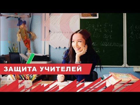 """""""Российских учителей нужно защищать от родителей"""""""