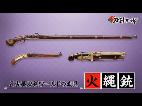 名古屋刀剣ワールドの武具~火縄銃~