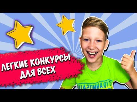Веселые КОНКУРСЫ для взрослых и ДЕТЕЙ легкие конкурсы  и игры для всех.