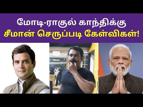 மோடி ராகுல் காந்திக்கு சீமான் செருப்படி கேள்விகள்| seeman Speech On Rahul Gandhi & Modi Bjp
