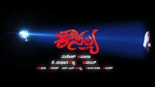Kausalya Kannada Trailer