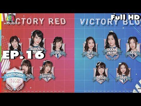Victory BNK48 (รายการเก่า) |  EP.16 | 16 ต.ค. 61 Full HD