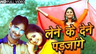 Lene Ke Dene Pad Jange | Latest Haryanvi Song   - YouTube