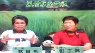 陳X南說自己是垃圾 主講人 林員外