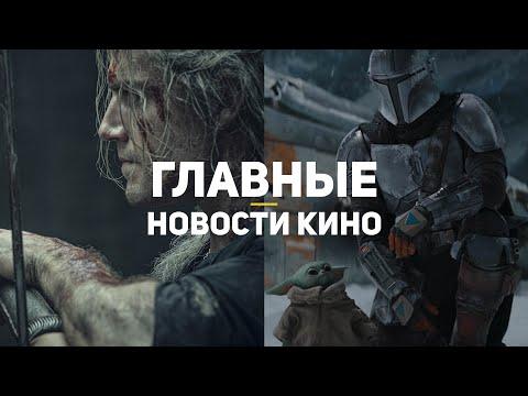 Главные новости кино | 24.10.2020 | Ведьмак 2, Мандалорец 3, Обитель зла видео