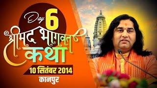 Shri Devkinandan Ji Maharaj Shrimad Bhagwat Katha Kanpur U P Day 06 \\ 10-09-2014