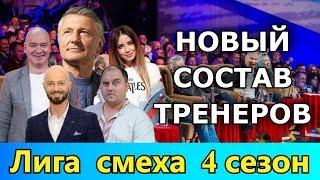 Лига смеха 2018 4 сезон | НОВЫЙ ТРЕНЕРСКИЙ состав 4 сезона!
