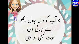 Funny Quotes & Poetry | Funny jokes |Funny Poetry  | By NADEEM TV