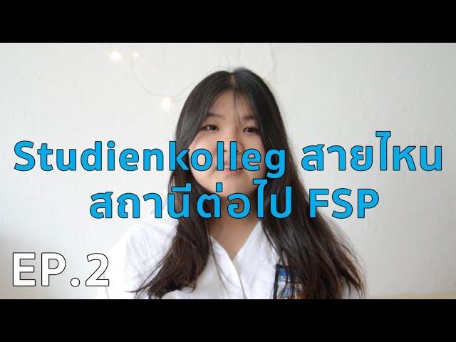 TSVD พาไปเรียน EP.2 : Studienkolleg สายไหน สถานีต่อไป FSP