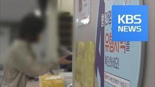 지난해 3배 A형 간염…'2040세대' 유독 취약, 왜? / KBS뉴스(News)