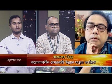 একুশের রাত    করোনাকালীন বেসরকারী উন্নয়ন সংস্থার কার্যক্রম   06 September 2021    ETV Talk Show