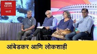 Was Ambedkar against Democracy in India? (BBC News Marathi)
