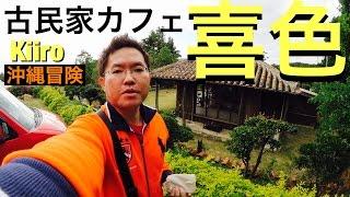 沖縄観光穴場スポットの食べログ古民家カフェ喜色Kiiro