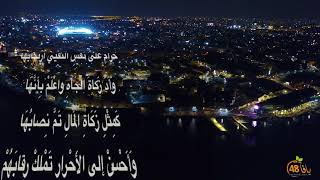 يافا وجمالها من الجو مع قصيدة