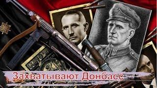 БандероШухевич захватывает Донбасс