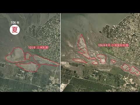 濁水溪出海口沙洲沙丘成型說明影片
