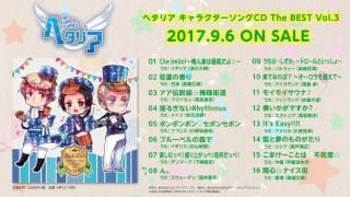 公式ヘタリアキャラクターソングCDTheBESTVol.3試聴