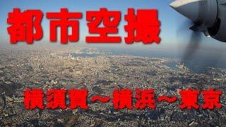 [FHD60p]都市空撮!!!横須賀、横浜そして大東京を撮る!!!大島空港~調布飛行場新中央航空フライトはノーカット!!![機窓2016]