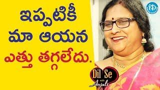 ఇప్పటికీ మా ఆయన ఎత్తు తగ్గలేదు - Versatile Writer Balabadrapatruni Ramani || Dil Se With Anjali #82