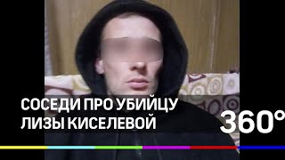 Соседи убийцы девочки в Саратова рассказали о нем