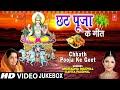 छठ पूजा Special Chhath Pooja Ke Geet I ANURADHA PAUDWAL, KAVITA PAUDWAL I Chhath Puja 2020