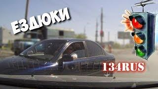 Дураки и дороги. ПДД и культура вождения по-Волгоградски #3