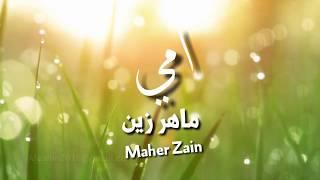 ماهر زين - امي - مع الكلمات - هدية عيد الأم