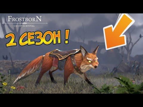 2 Сезон Боевого пропуска ! Начало положено ! Frostborn: Action RPG