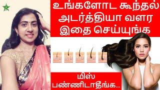 Hair Growth Tips In Tamil For Womens உங்களோட கூந்தல் அடர்த்தியா வளர இதை செய்யுங்க | Asha Lenin Tips