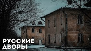 Русские дворы