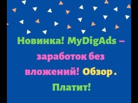 Новинка!MyDigAds- заработок  без вложений.Обзор. Платит!