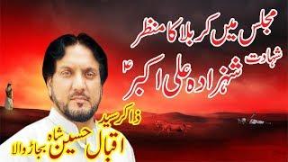 Shahadat Shehzada Ali Akbar - Free Online Videos Best Movies