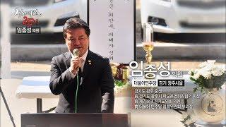 국회의원 25시_289회 임종성 의원 편[2017.06.07]