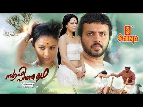 Sufi Paranja Katha Malayalam Movie - HD   Prakash Bare , Sharbani Mukherjee - Priyanandanan
