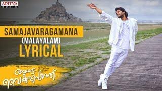 #AnguVaikuntapurathu - Samajavaragamana (Malayalam) Lyrical | Allu Arjun |Trivikram| Thaman S |#AA19