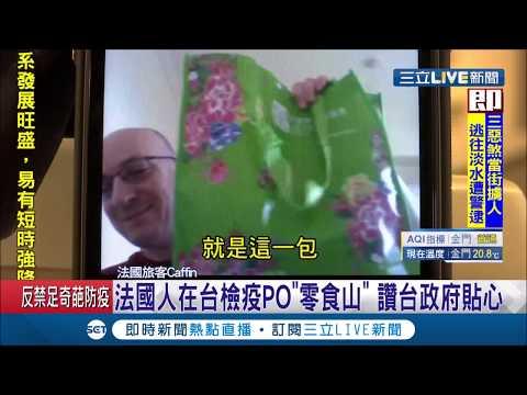 法國朋友大讚台灣檢疫關懷包